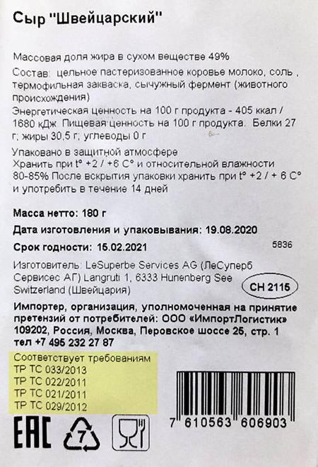 Это маркировка сыра, который подпадает под регулирование сразу четырех регламентов исоответствует их требованиям. Внизу значок ввиде ленты Мебиуса сцифрой7, он говорит отом, что упаковка сделана изпластика иможет быть переработана. Знак ввиде бокала свилкой указывает нато, что упаковка предназначена дляпищевой продукции