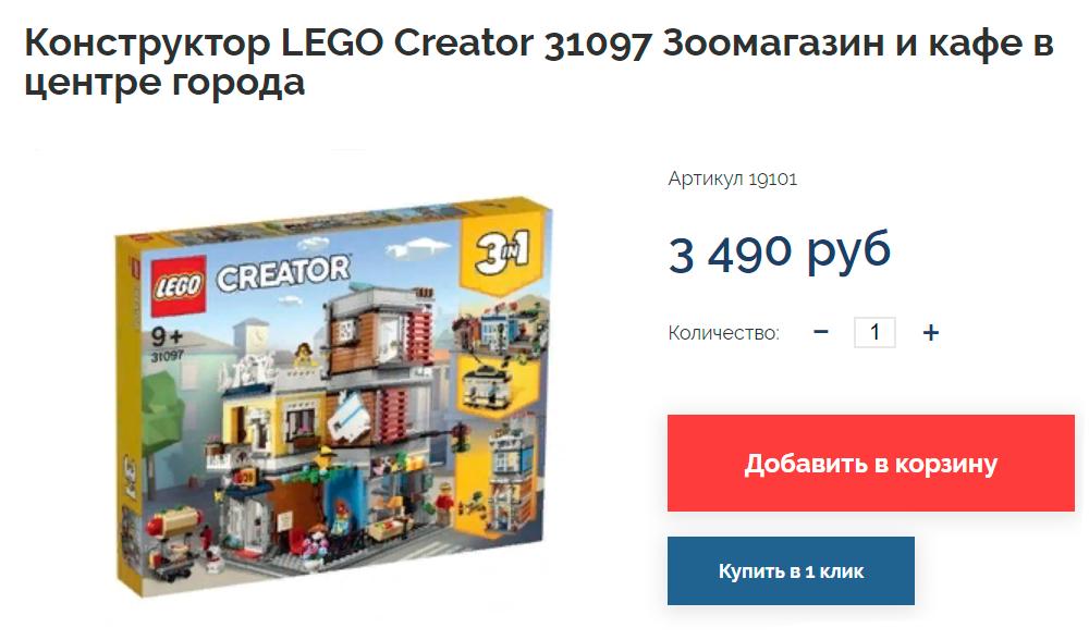 Такой же конструктор в магазине Shop-devicе стоит 3490<span class=ruble>Р</span>