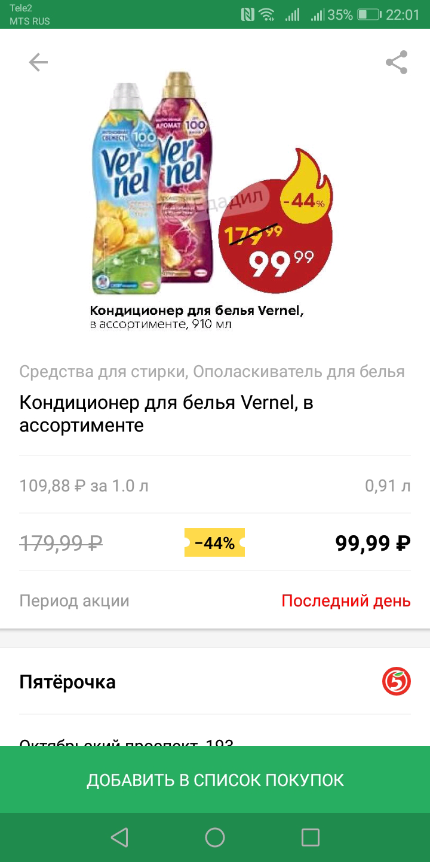 По акции в «Пятерочке» я купила его за 99,99<span class=ruble>Р</span> безо всяких бонусов