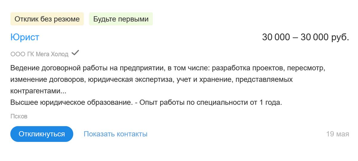 В Пскове вакансий начальников юридических служб не было, а юристы тут могут получать от 35 000&nbsp;до 60 000<span class=ruble>Р</span>. Источник: pskov.hh.ru
