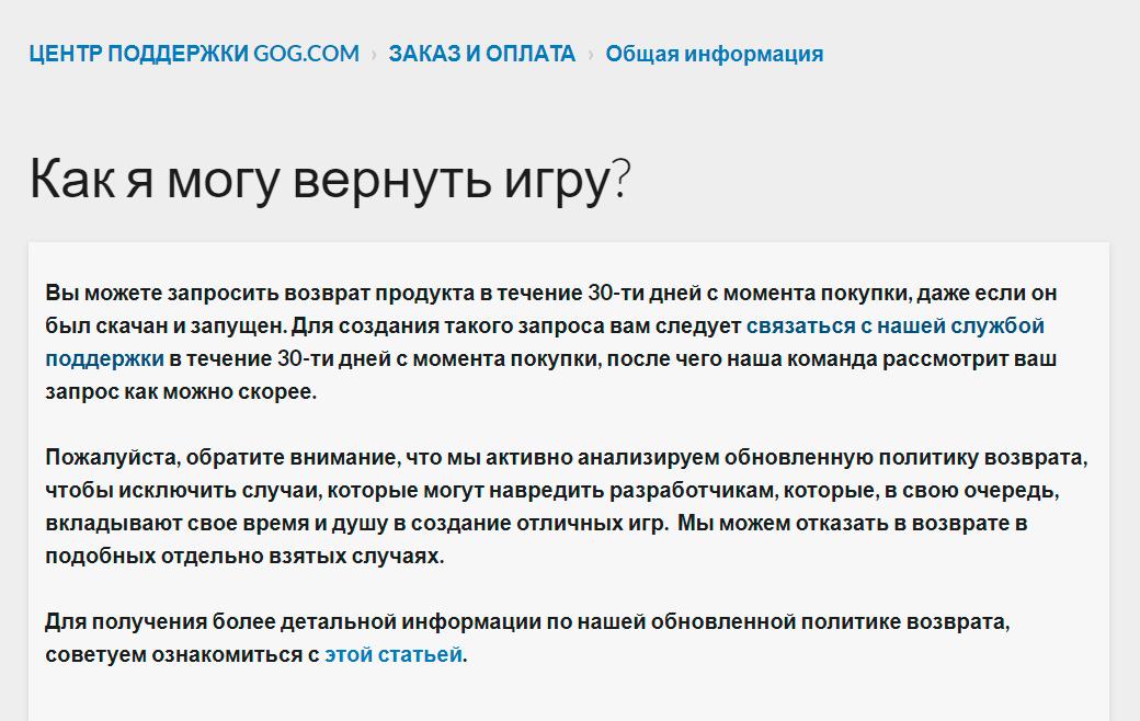 Откроется справочная статья. В первом абзаце будет ссылка «Связаться со службой поддержки» — переходите по ней