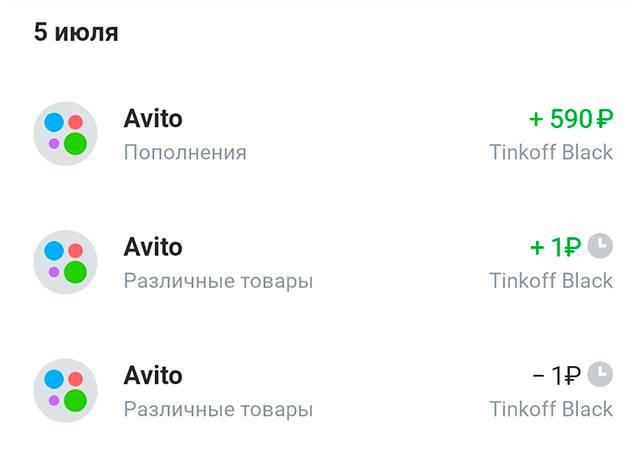 Информация от интернет-банка с проверочным списанием 1<span class=ruble>Р</span>. Тут&nbsp;же видно, что пришли деньги от покупателя