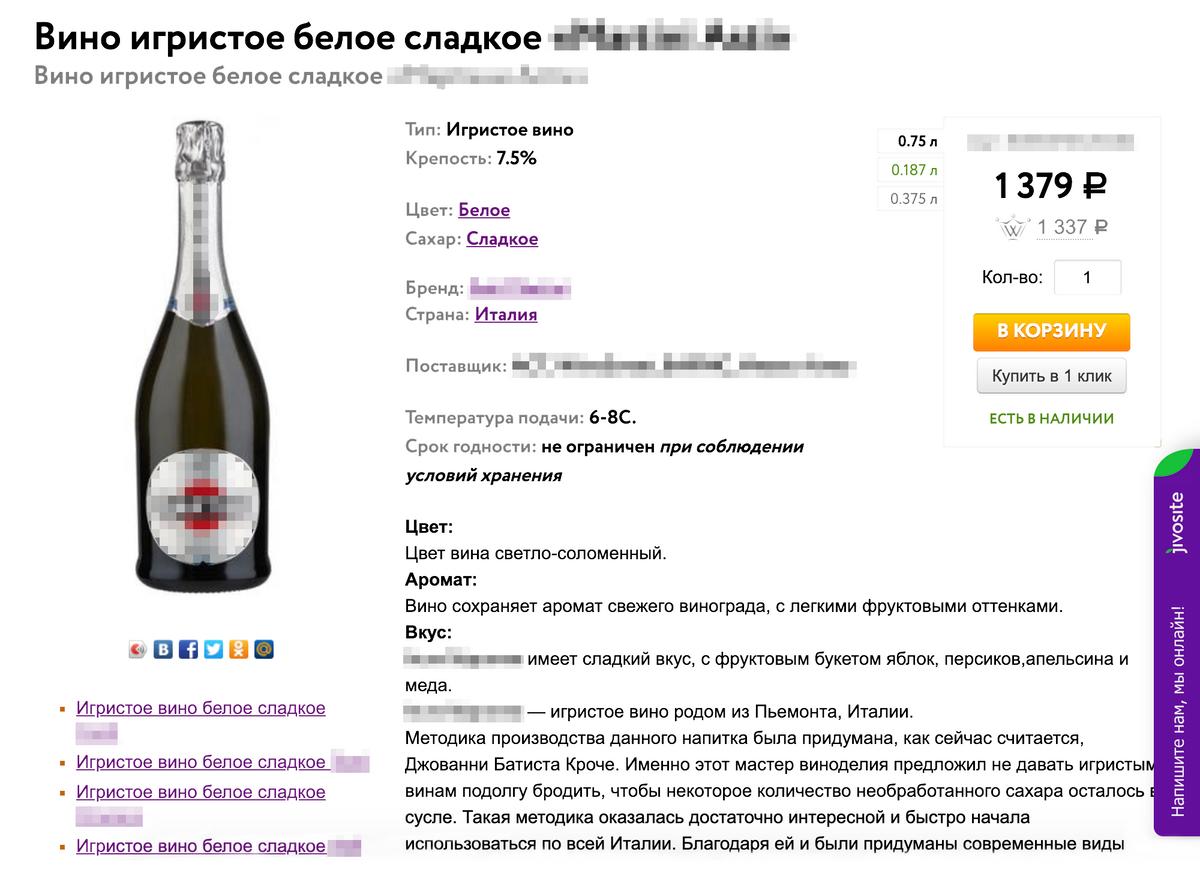 ✅ Игристое вино за 1379<span class=ruble>Р</span>. Заказ делается через интернет, но забрать его можно только в розничном магазине
