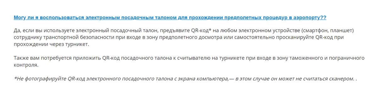 Электронный посадочный можно показать со смартфона или планшета. Это, например, правила Домодедова. А в аэропорту Тюмени электронные посадочные талоны начали принимать в ноябре 2019года