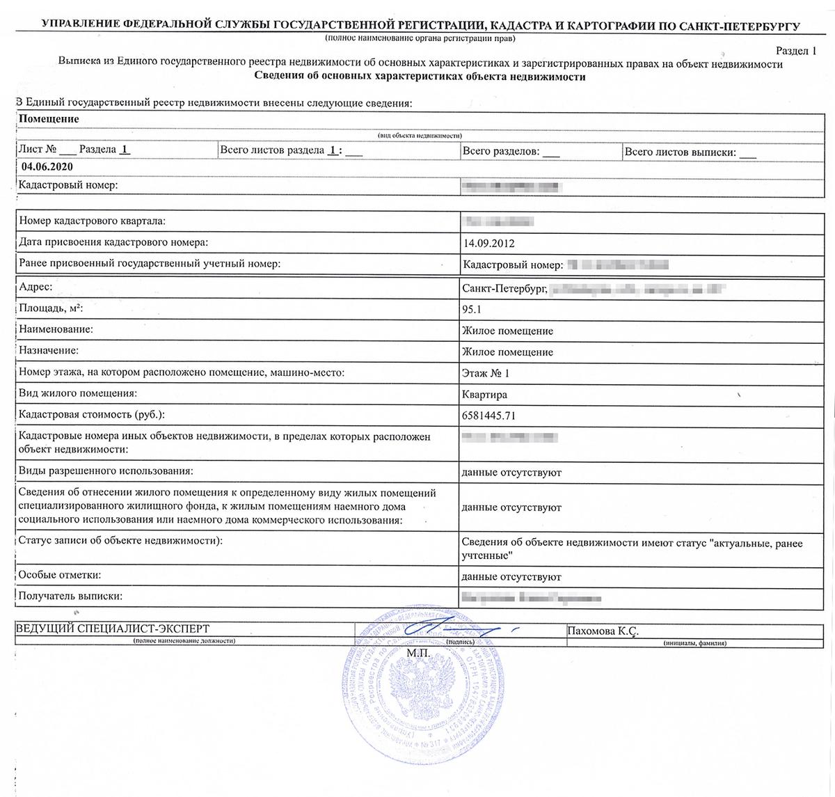 Кадастровая стоимость указана в первом разделе выписки. Во втором разделе указаны собственники, правоустанавливающие документы, ограничения и обременения