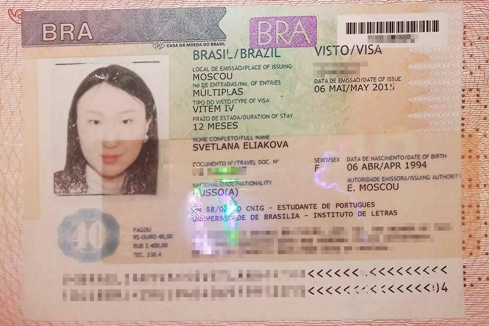 Мой типы визы — VITEMIV. Мне ее выдали сразу нагод, хотя я запрашивала наполгода