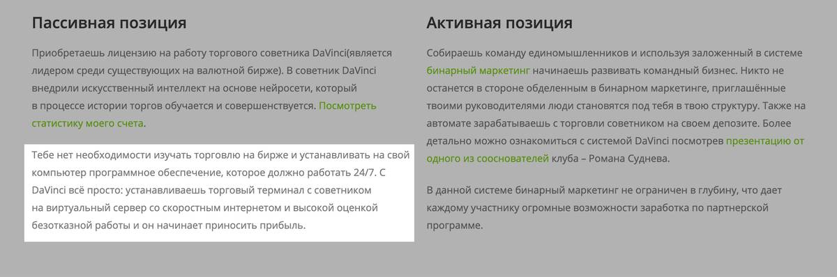 Ему вторит сайт davincibot.ru — по его утверждению, компьютер не должен работать круглые сутки