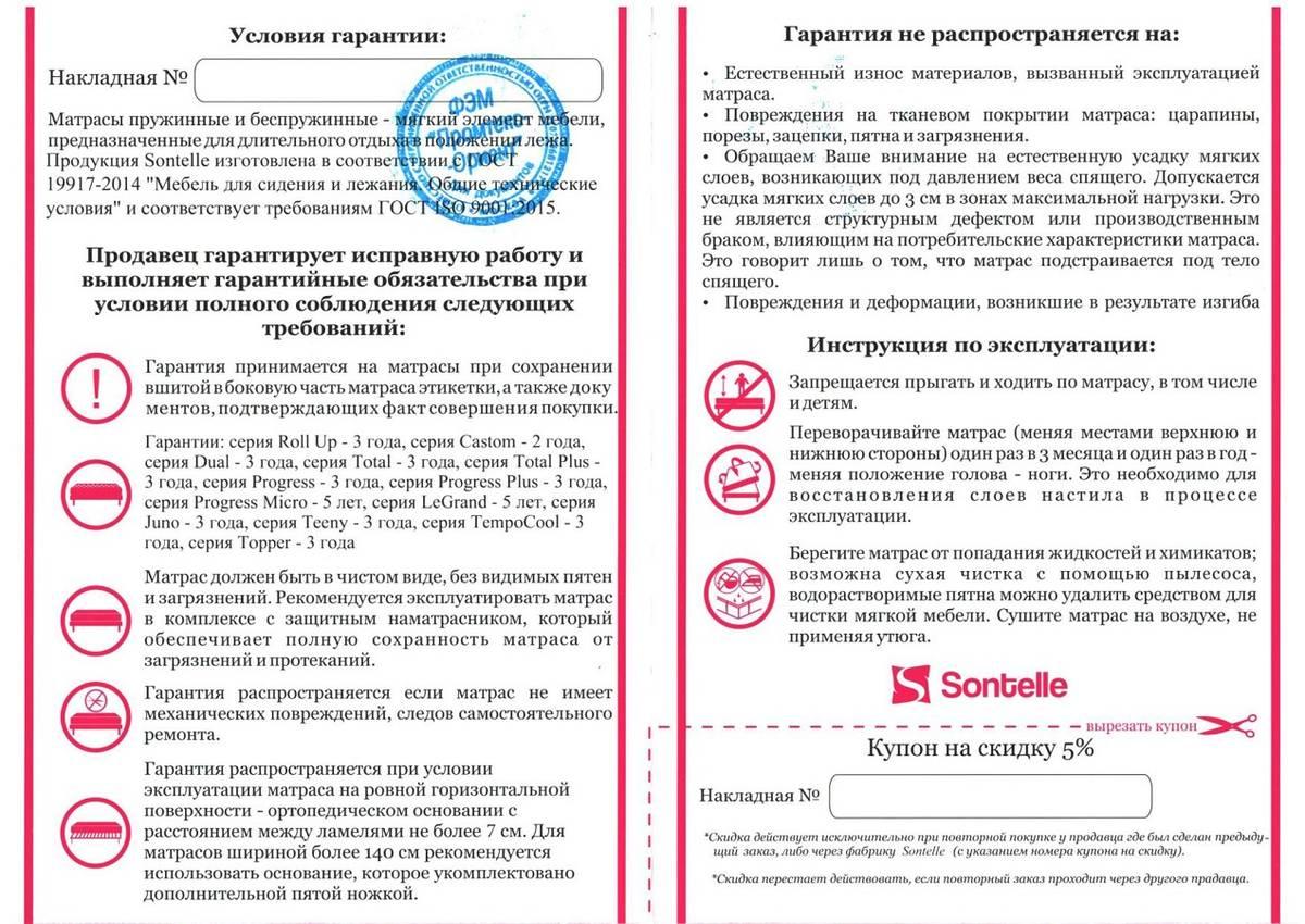 Инструкция по эксплуатации может быть напечатана на гарантийном талоне. Ухаживайте за матрасом и используйте его по инструкции — это условие гарантийного обслуживания. Источник: sleepnation.ru