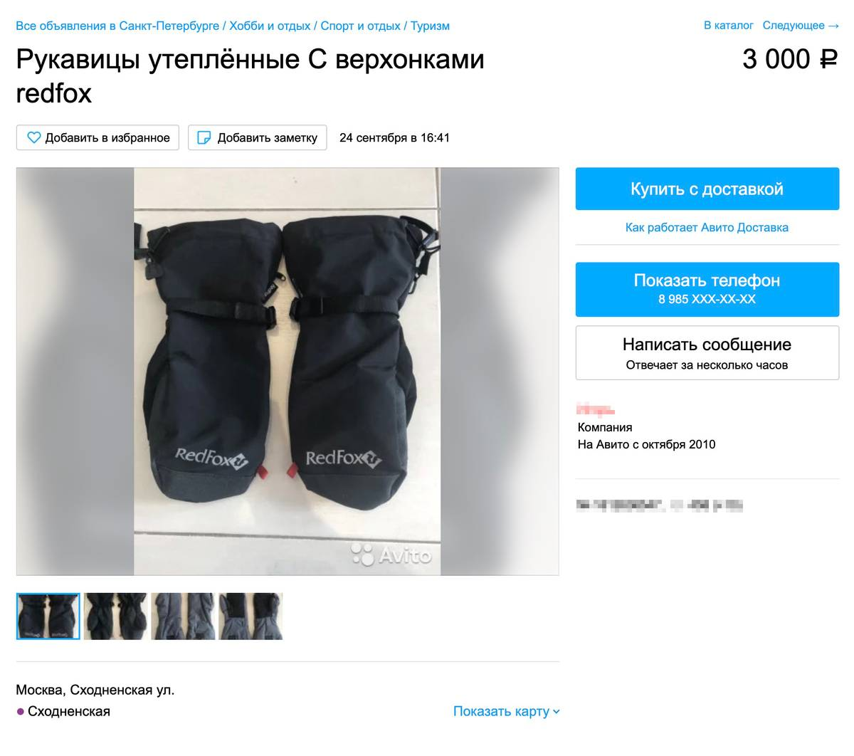 Не всегда на «Авито» выгодные цены. В официальных магазинах такие рукавицы можно взять дешевле с дисконтной картой друга