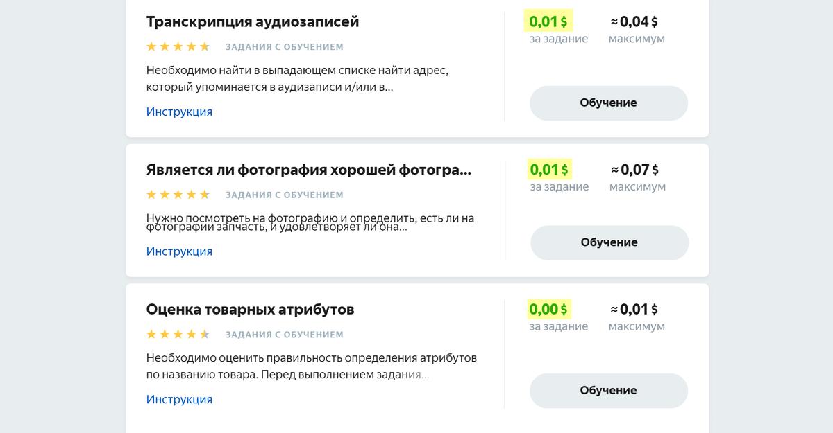 За оценку рекламных объявлений редко платят больше 1 цента (0,63 рубля)
