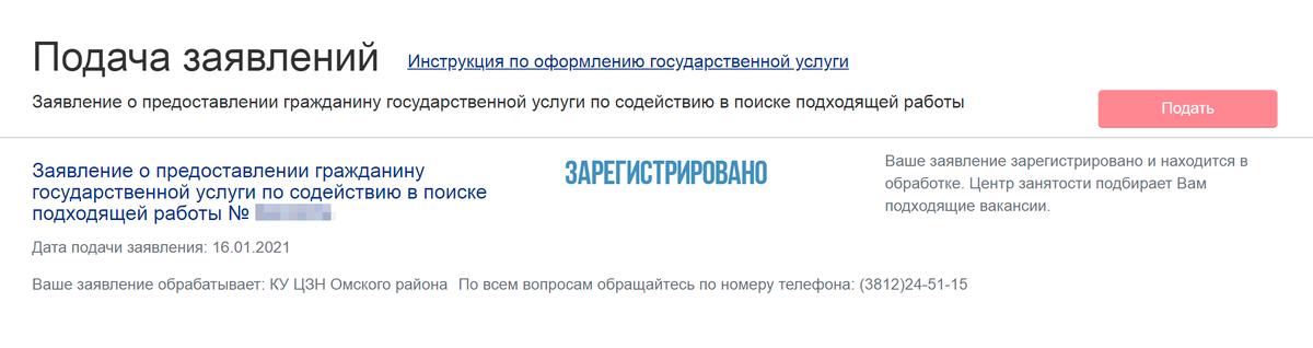 Если авторизуетесь на сайте «Работа в России» через госуслуги, увидите, что заявление зарегистрировано