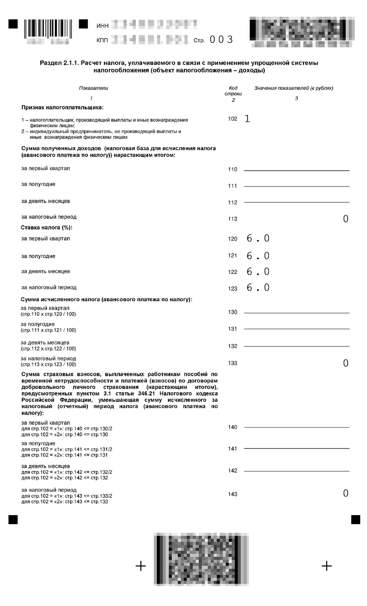 Третий лист нулевой декларации дляУСН «Доходы». В итоговых полях стоят нули