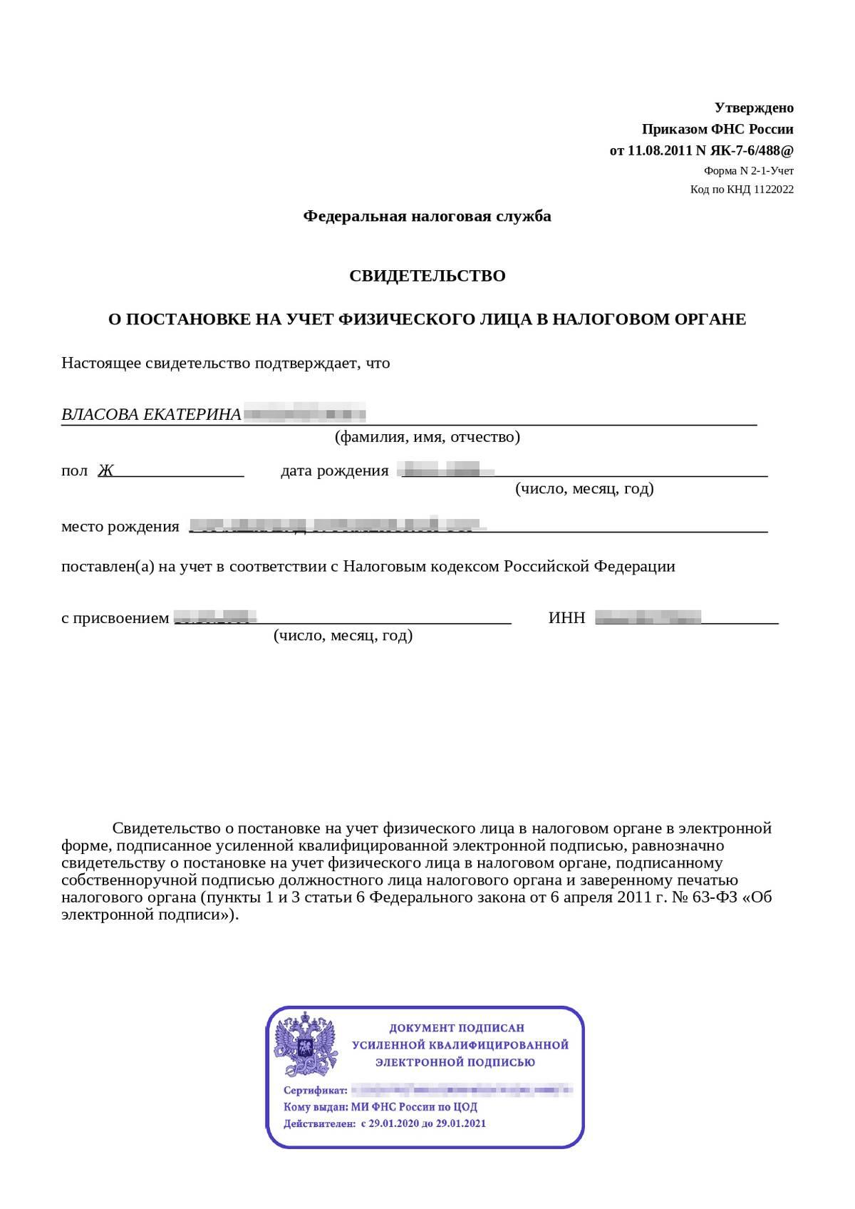 Электронное свидетельство заверено УКЭП, печати и подписи должностного лица нет