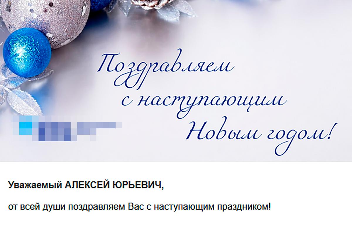 И поздравления с Новым годом