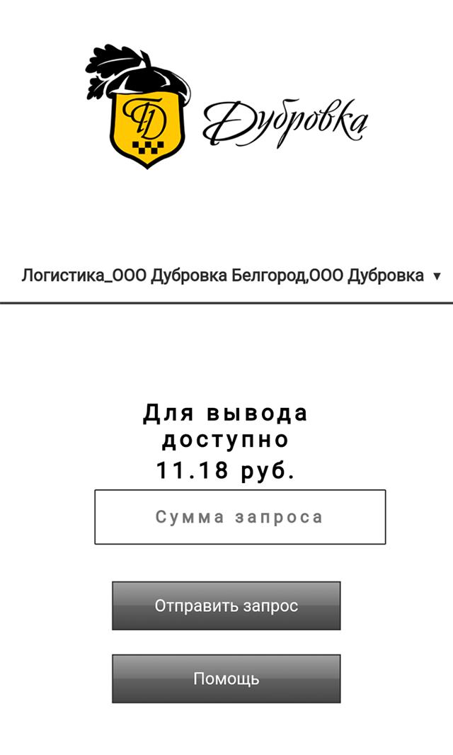 Деньги за работу можно вывести из приложения партнера, если сумма заказов превышает 700<span class=ruble>Р</span>. После они приходят на привязанную карту в считаные минуты