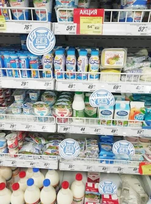 Продукты, в которых молочный жир заменен растительным, на полках магазинов отделены специальными значками или разделителями. СЗМЖ означает «с заменителем молочного жира»