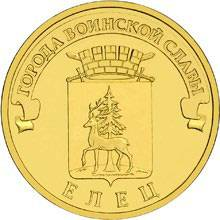 10-рублевую монету «Елец» сейчас продают за 120<span class=ruble>Р</span>