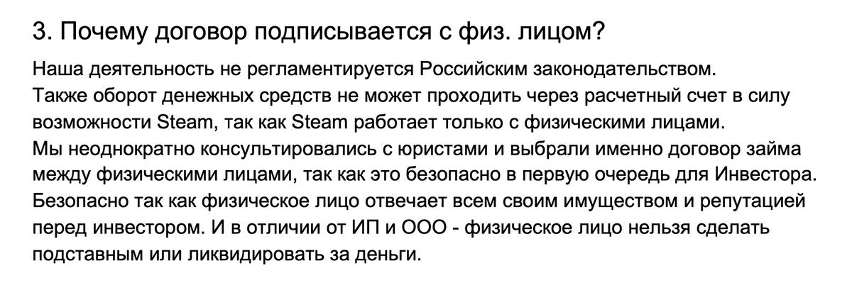 Да, физическое лицо отвечает всем своим имуществом. Но имущества может быть на 3 рубля, а займов — на 3 миллиона