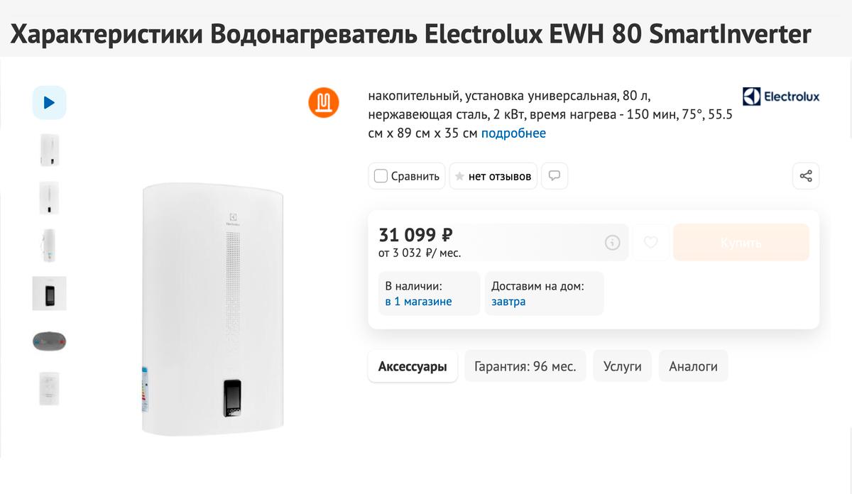 А этим водонагревателем можно управлять со смартфона через вайфай. Но и стоит он 30 000<span class=ruble>Р</span>. Источник: DNS