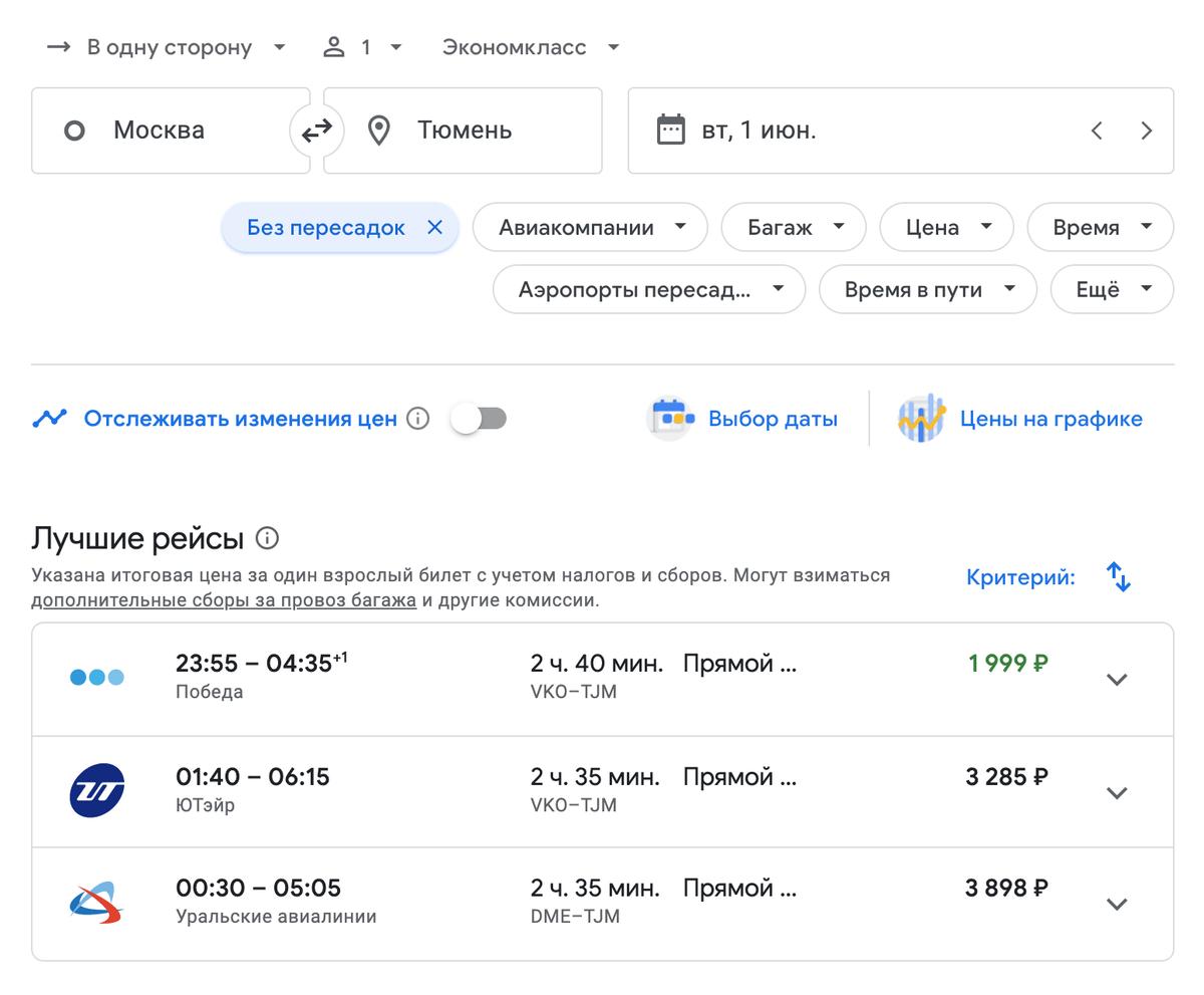 Цены на прямые авиарейсы из Москвы
