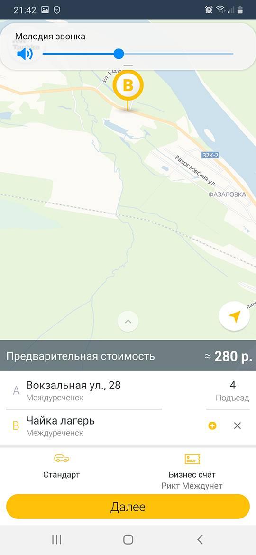 Если же хочу доехать до загородного лагеря «Чайка», придется заплатить 280<span class=ruble>Р</span>