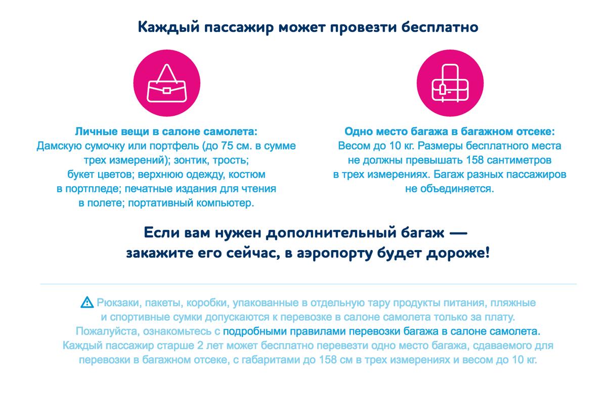 Скриншот с официального сайта лоукостера «Победа»