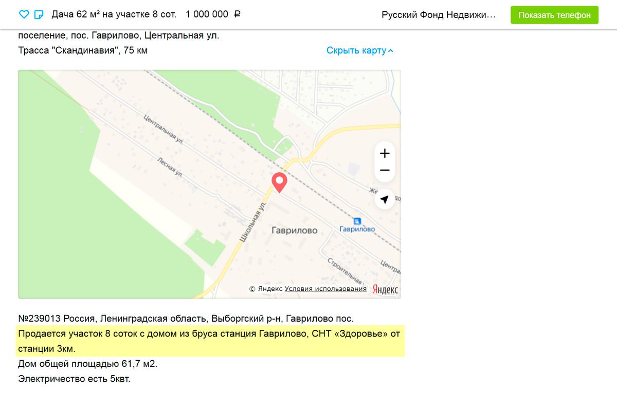 Проверяю данные из объявлений. Тут пишут, что станция в трех километрах, можно дойти пешком. По карте кажется, что вполне реально