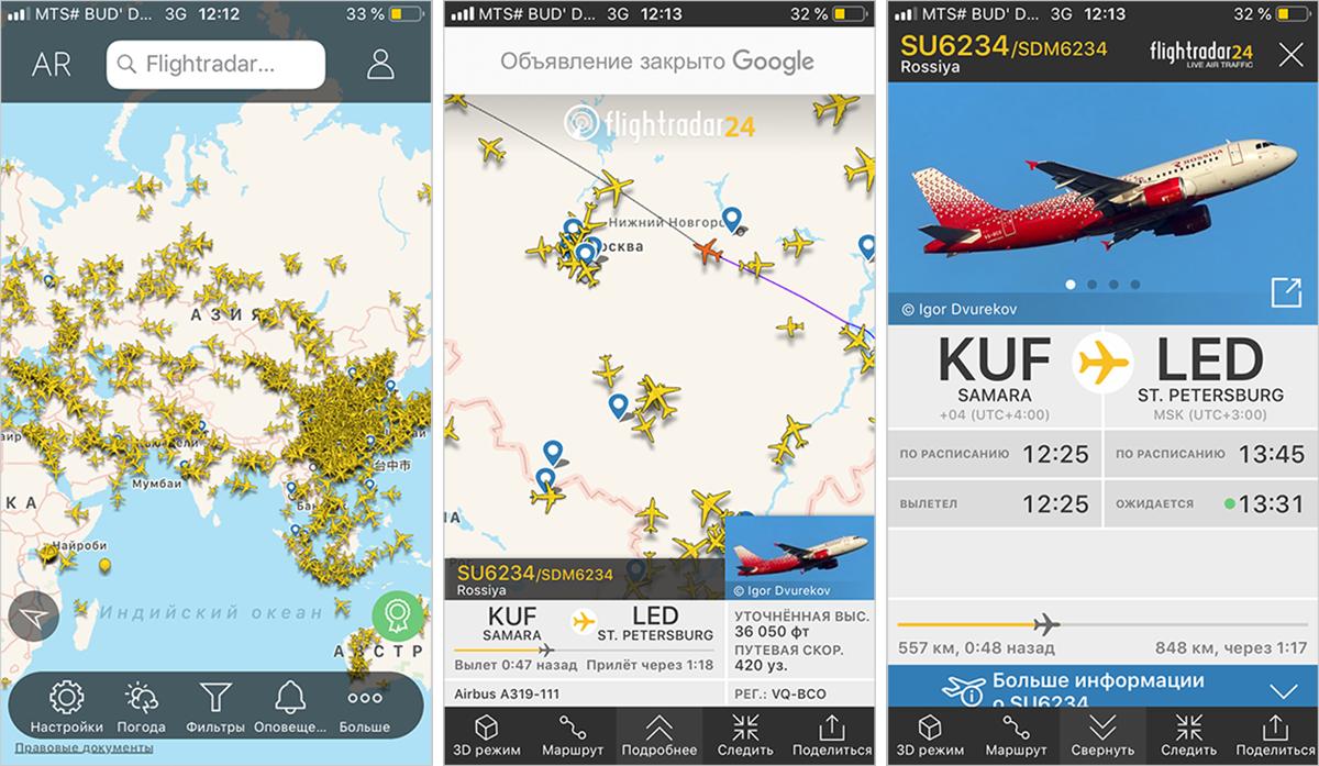 Через Flightradar можно оценить мировой авиационный трафик и узнать подробную информацию о конкретном рейсе