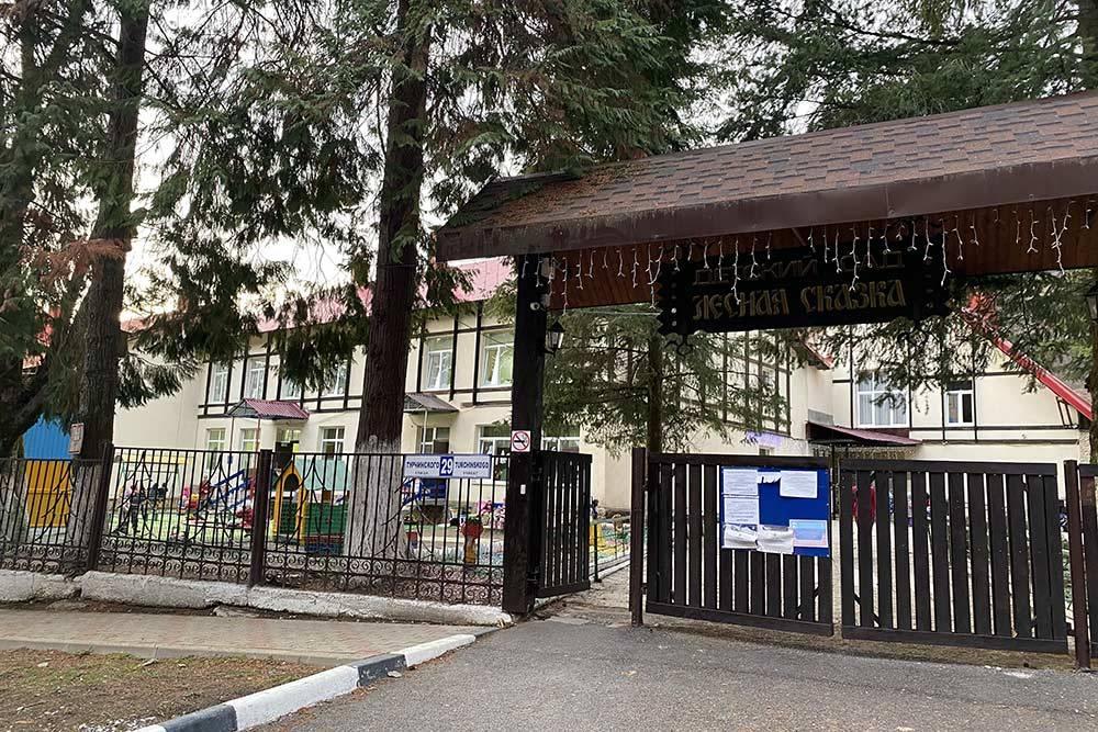 Государственный детский сад «Лесная сказка»