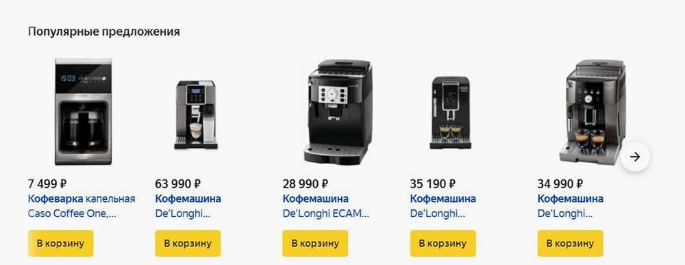 Разброс цен на кофеварки и кофемашины большой: можно взять аппарат за 4000—5000<span class=ruble>Р</span>, а можно и за 30 000—40 000<span class=ruble>Р</span>