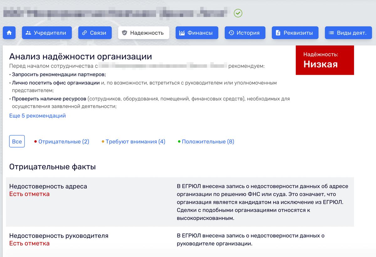 Это карточка компании на сайте «Руспрофайл-ру» с отметками о недостоверности. Фирма не находится по своему юридическому адресу, а информация о ее руководителе недостоверна. Сервис не советует проводить сделки с подобными компаниями