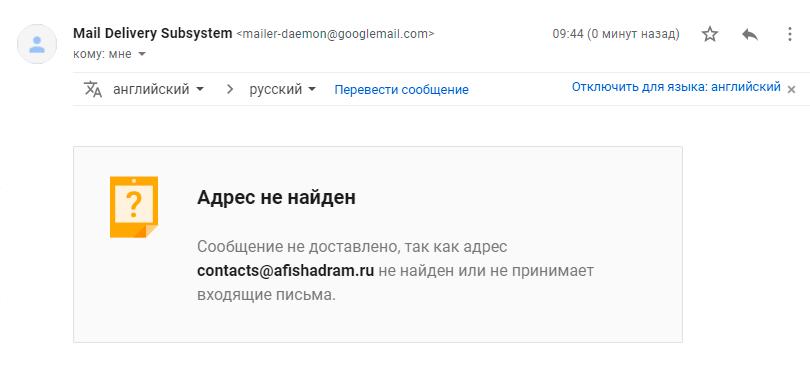 У меня не получилось отправить письмо на адрес электронной почты, указанный на сайте мошенников. Почтовый сервис сообщил, что адрес не найден или не принимает входящие письма