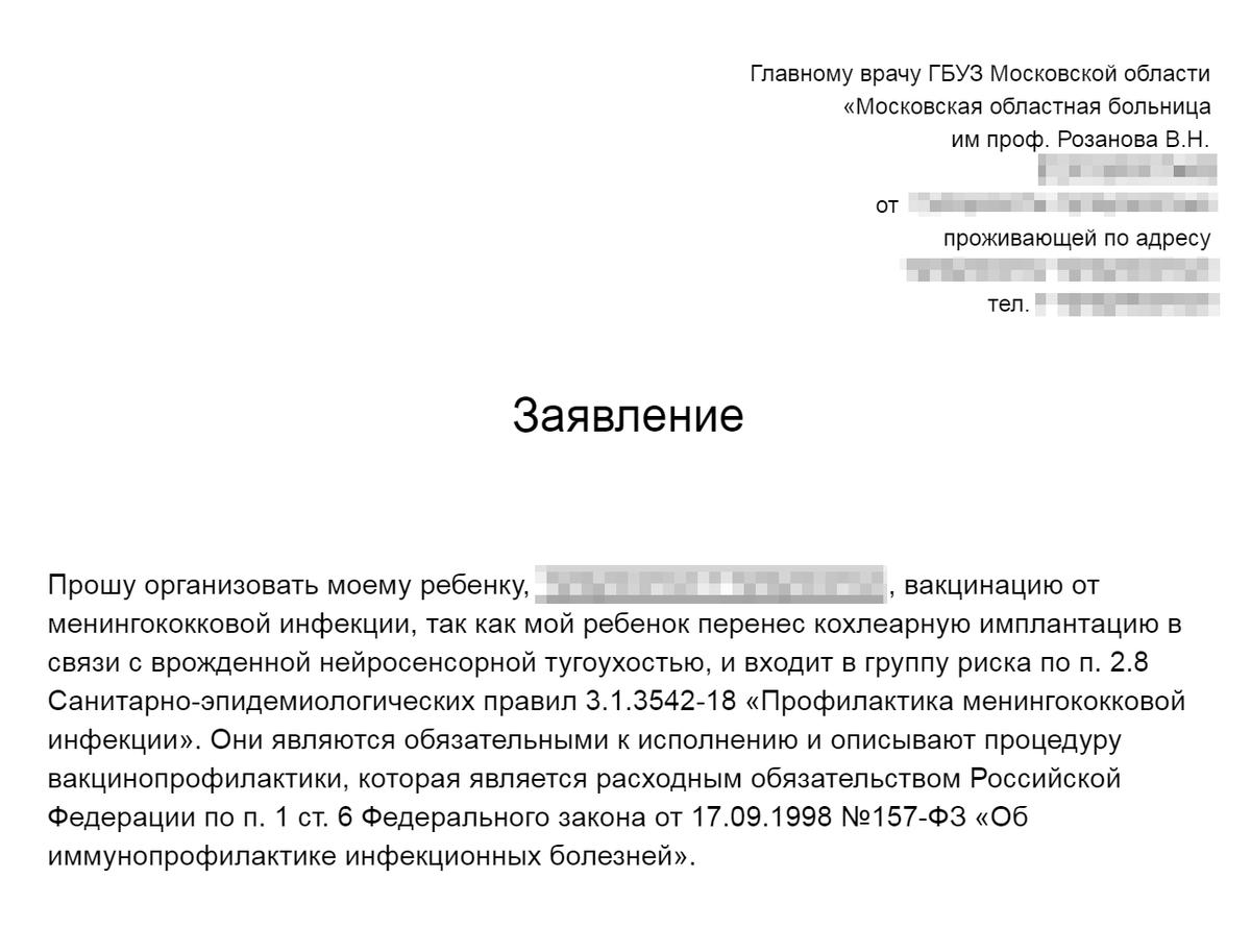 Пример письменного заявления на имя главного врача, которое моя читательница отправила, чтобы добиться отполиклиники бесплатной вакцинации отменингококковой инфекции длясвоего сына