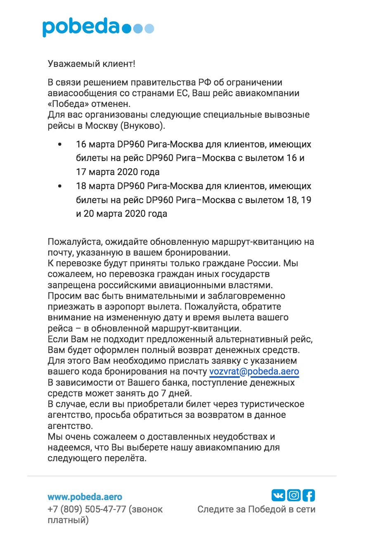 «Победа» прислала пассажирам рейса Рига — Москва такие письма