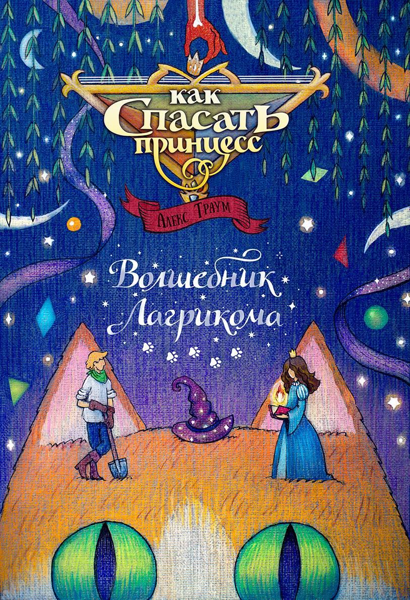 Обложка первого эпизода серии «Как спасать принцесс». О том, как мы с художницей ее делали, расскажу ниже