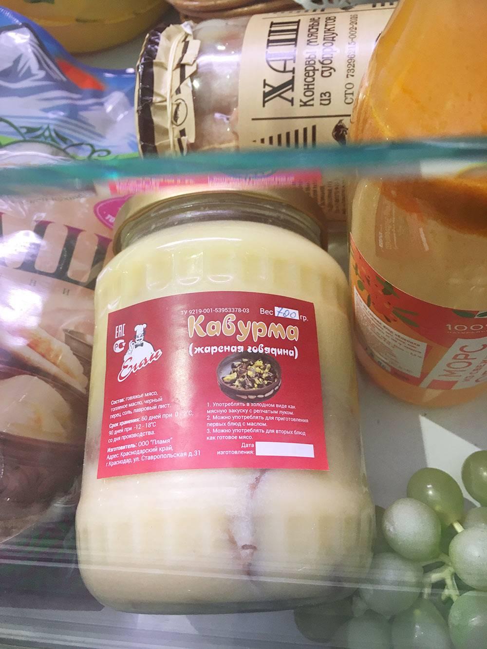 Кавурма — традиционная армянская тушенка из жареной или томленой говядины