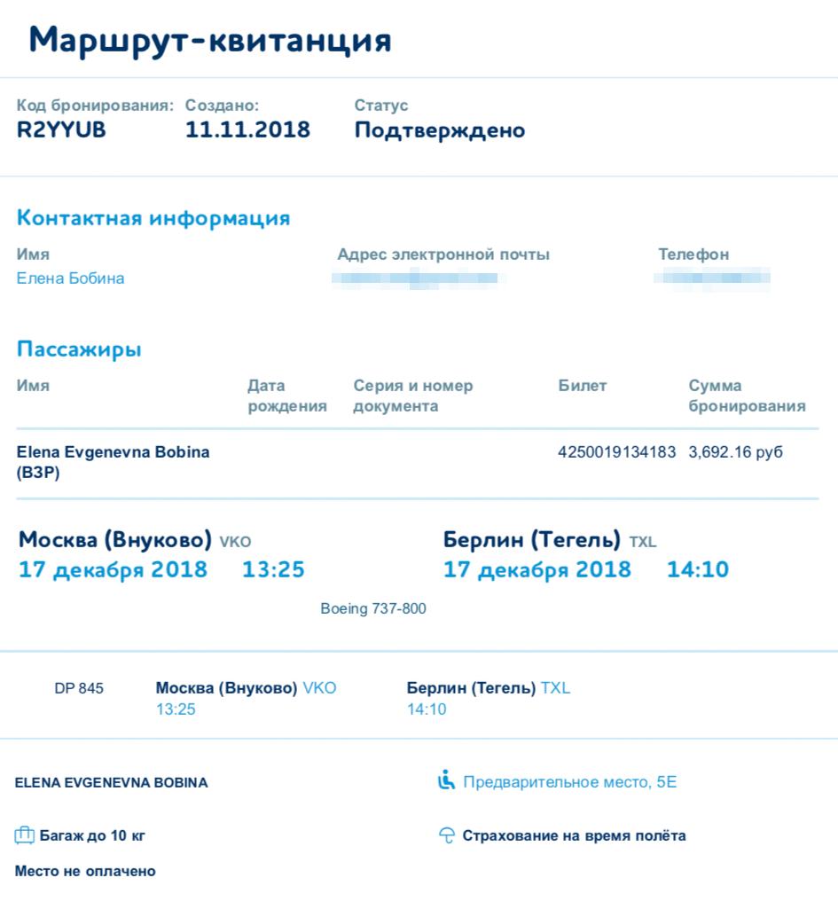 Я купила билет из Москвы в Берлин на конец декабря за 3692<span class=ruble>Р</span>