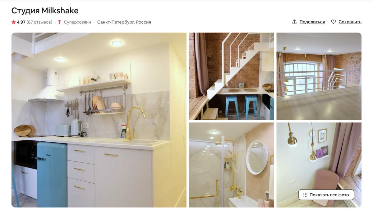 Студия оформлена в приятных оттенках, там была красивая посуда и мебель. Источник: airbnb.ru