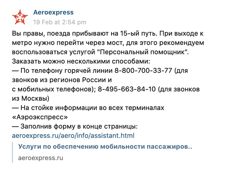 После того как аэроэкспресс из Шереметьева стал частью МЦД, попасть в здание Белорусского вокзала можно только по мосту над путями. Если вещей много, есть коляска или вы в инвалидном кресле, без помощи не справиться