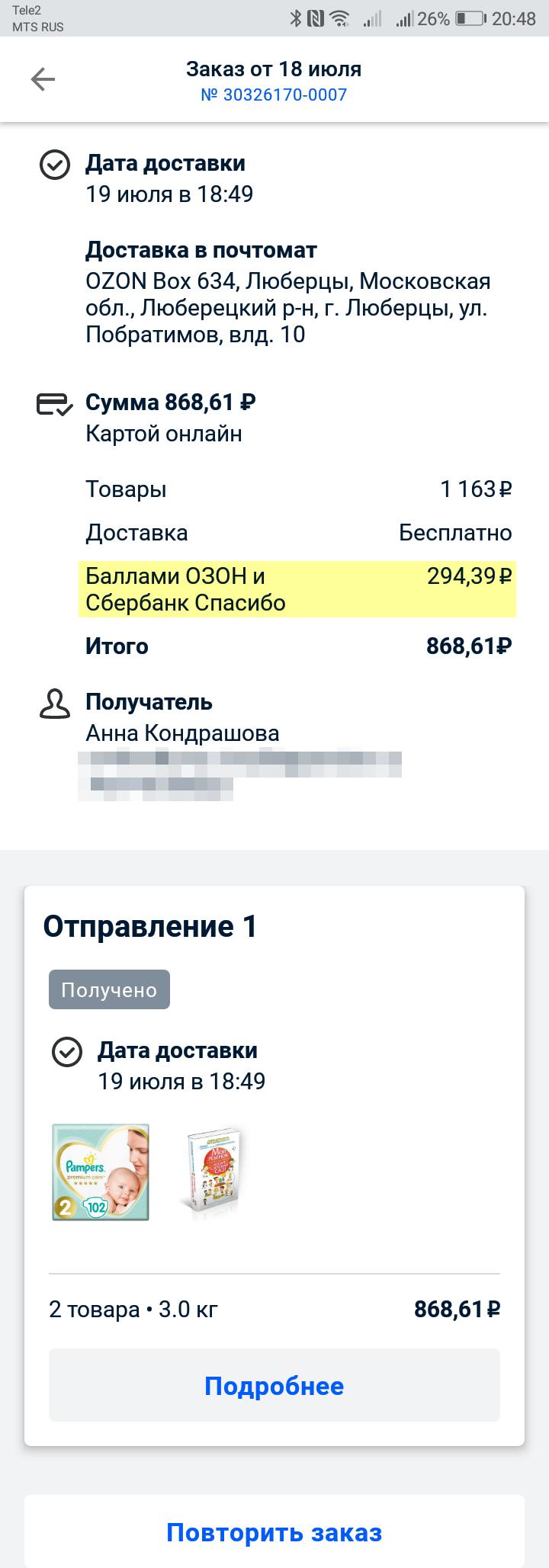 А подгузники и книга — на 294<span class=ruble>Р</span>
