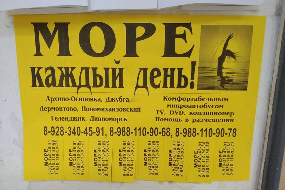 Подобные листовки можно часто встретить на столбах и подъездах