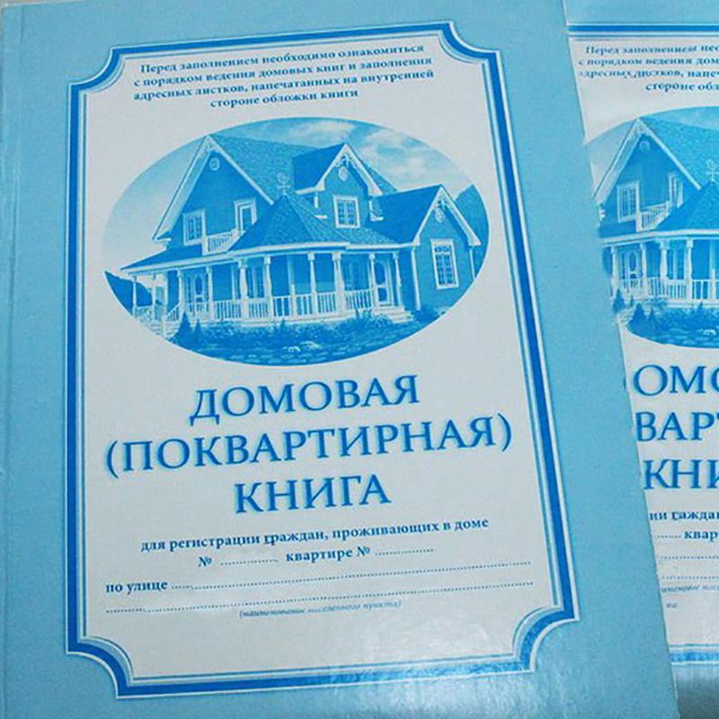А такие незаполненные домовые книги можно было купить в магазинах канцтоваров. Сейчас они в продаже почти не встречаются