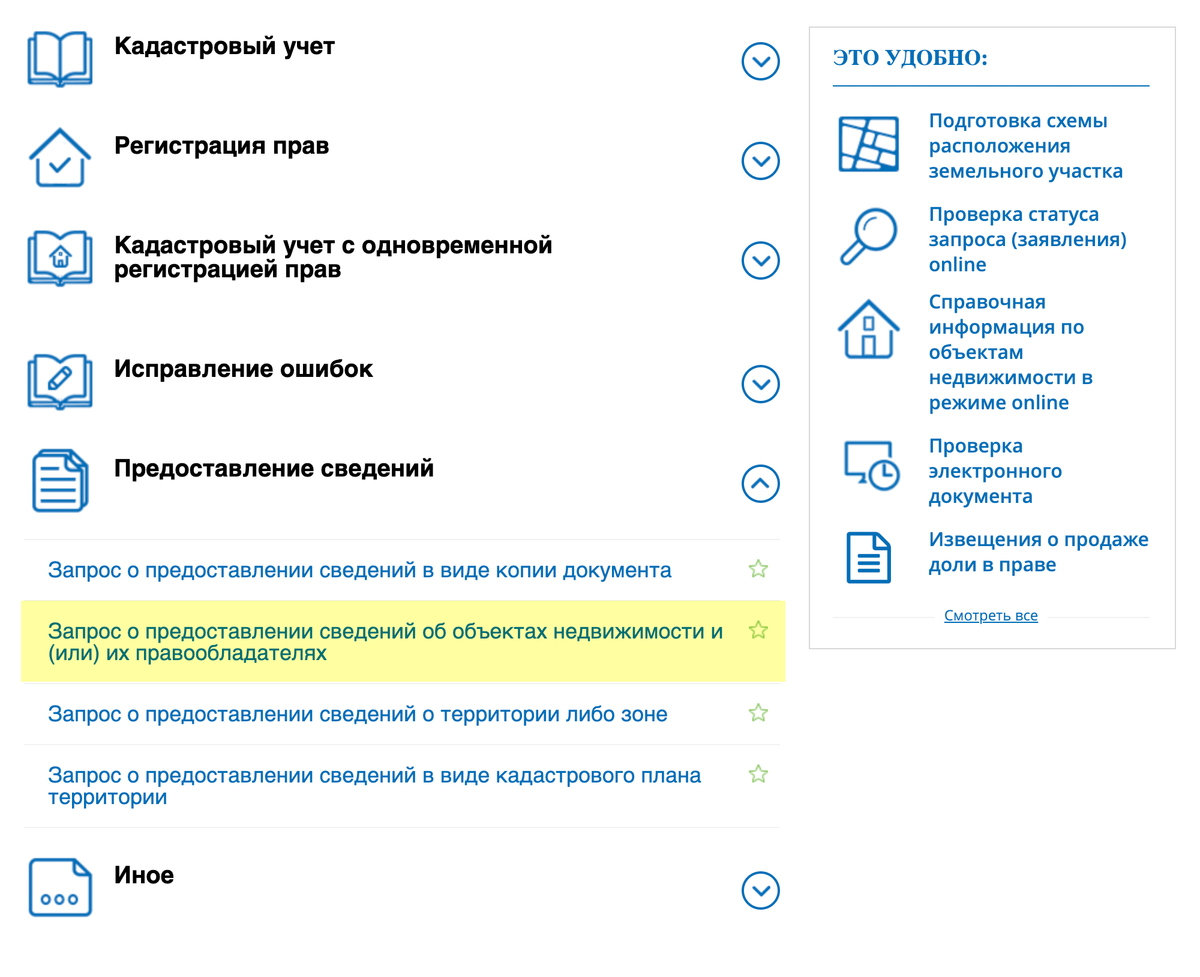 В личном кабинете на сайте ЕГРН выберите «Предоставление сведений» → «Запрос о предоставлении сведений об объектах недвижимости и (или) их правообладателях». Далее пройдите все шаги и оплатите выписку. Одна электронная выписка стоит 250<span class=ruble>Р</span>