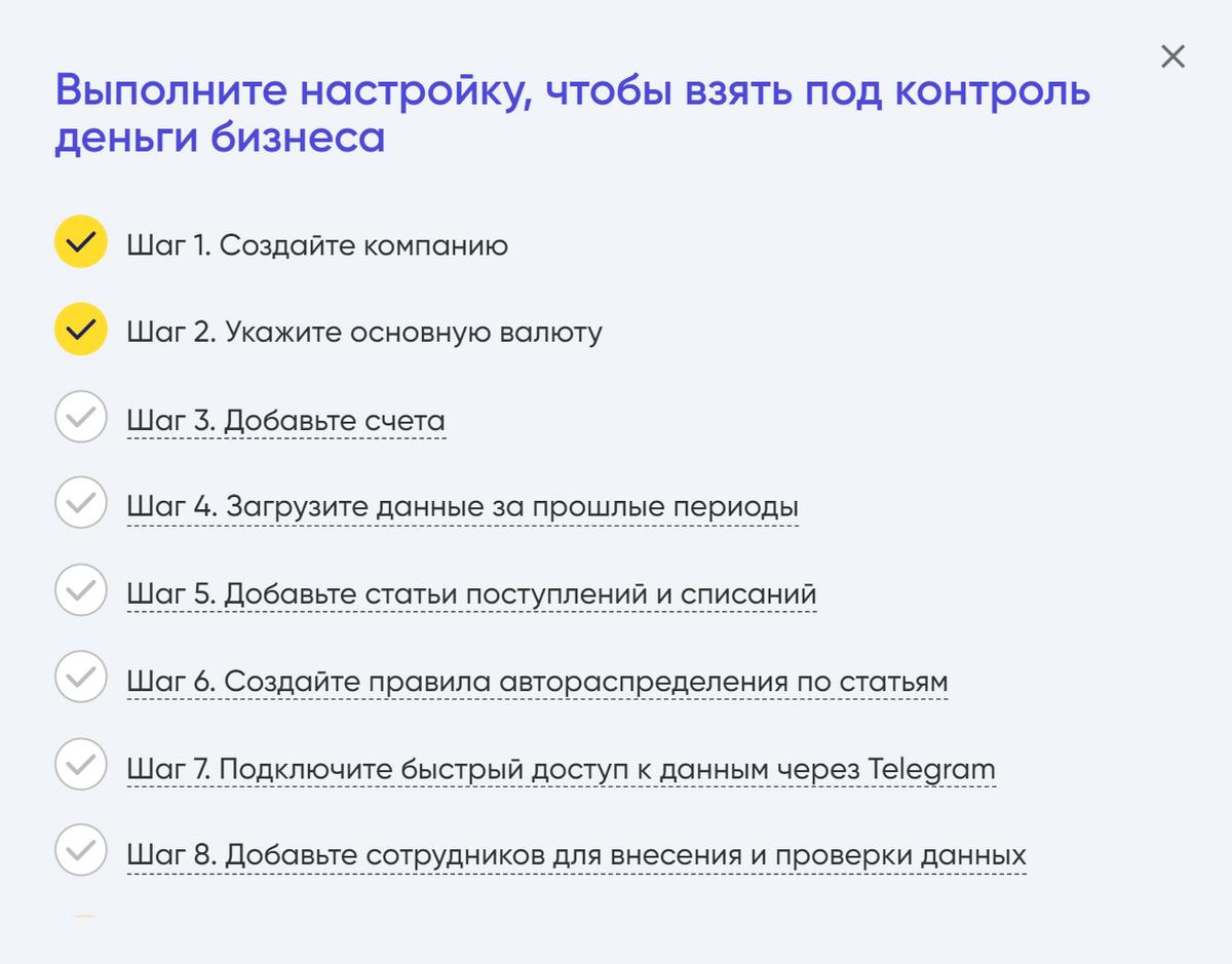 В сервисе есть подробный алгоритм, который поможет настроить работу сервиса