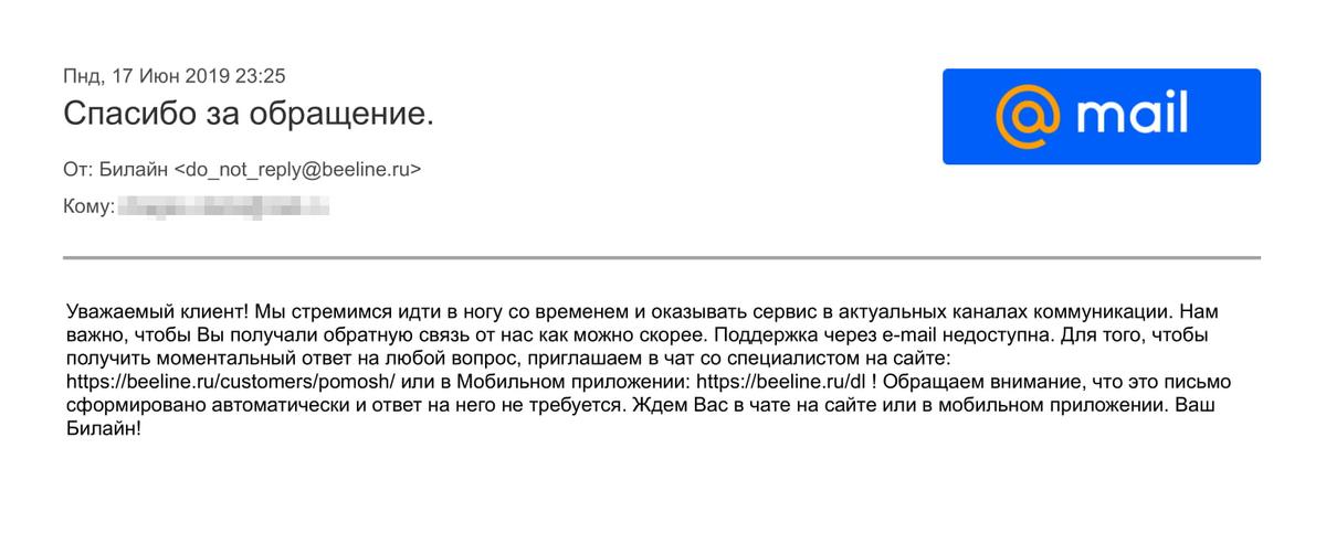 Автоматический ответ, что «Билайн» по почте не отвечает, пришел сразу после отправки письма оператору