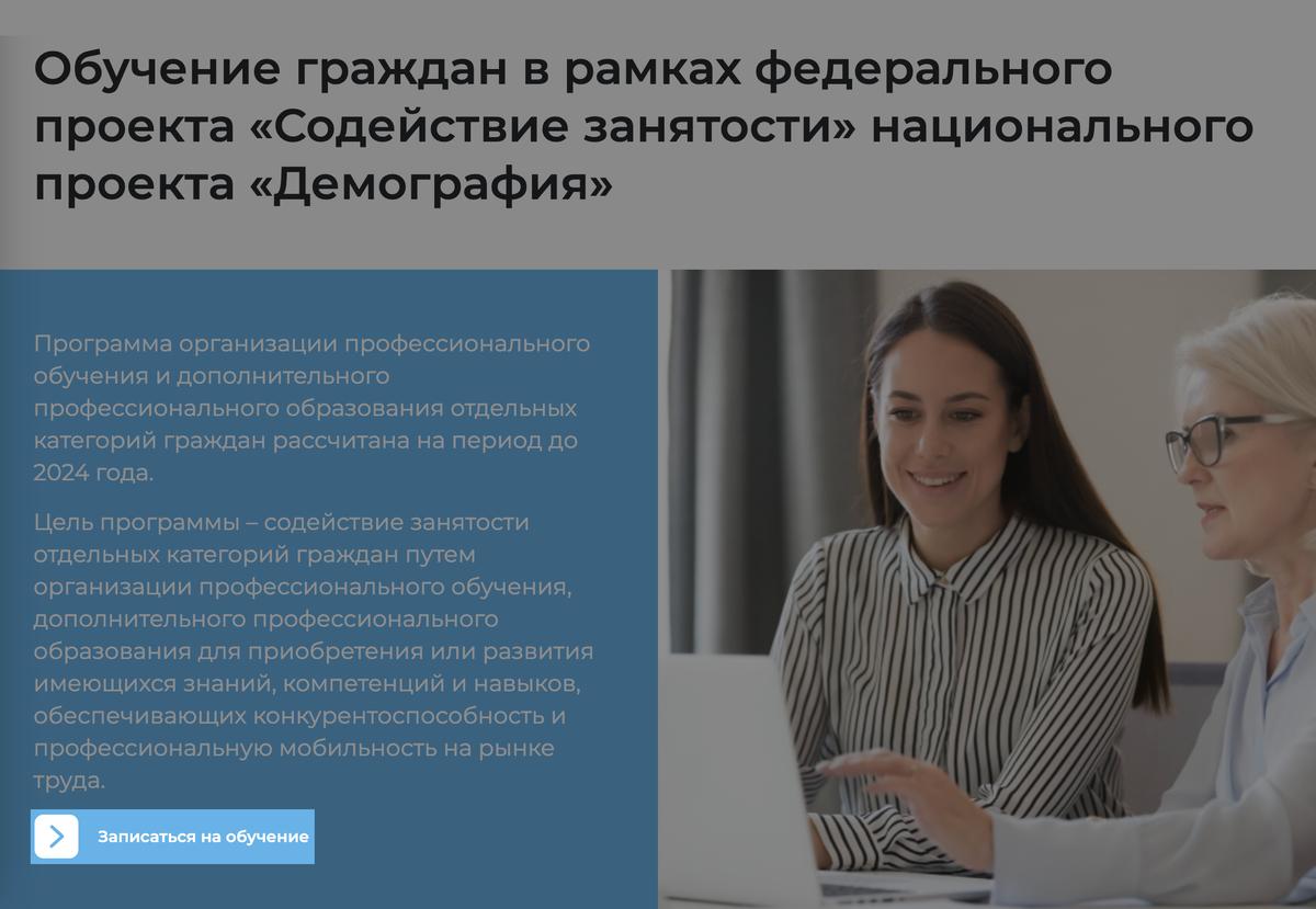 На сайте «Работа в России» нужно авторизоваться через госуслуги и нажать на кнопку «Записаться на обучение»