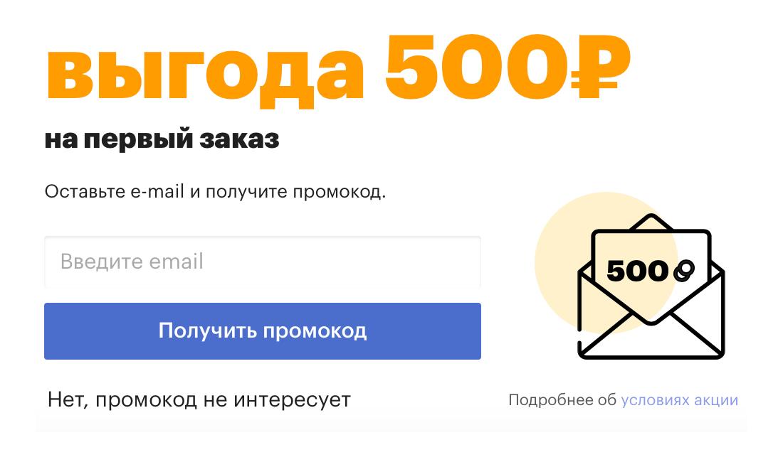 На сайте «Гудс» баннер с предложением подписаться на рассылку и получить 500 бонусных рублей появляется через одну-две минуты