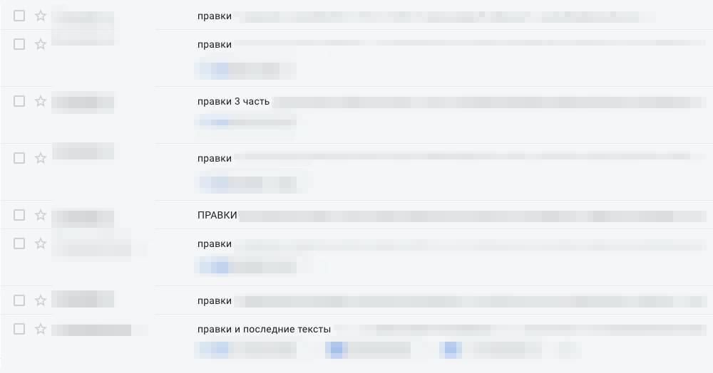 Это моя переписка с клиентом: правки, правки, правки. Если пересылать такие сообщения бездумно, то команда взвоет от непонимания, что им делать