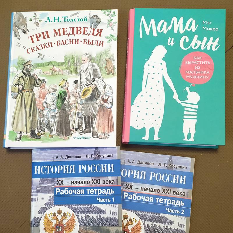 В качестве подарка взяла рабочие тетради по истории России. Полистаю на досуге