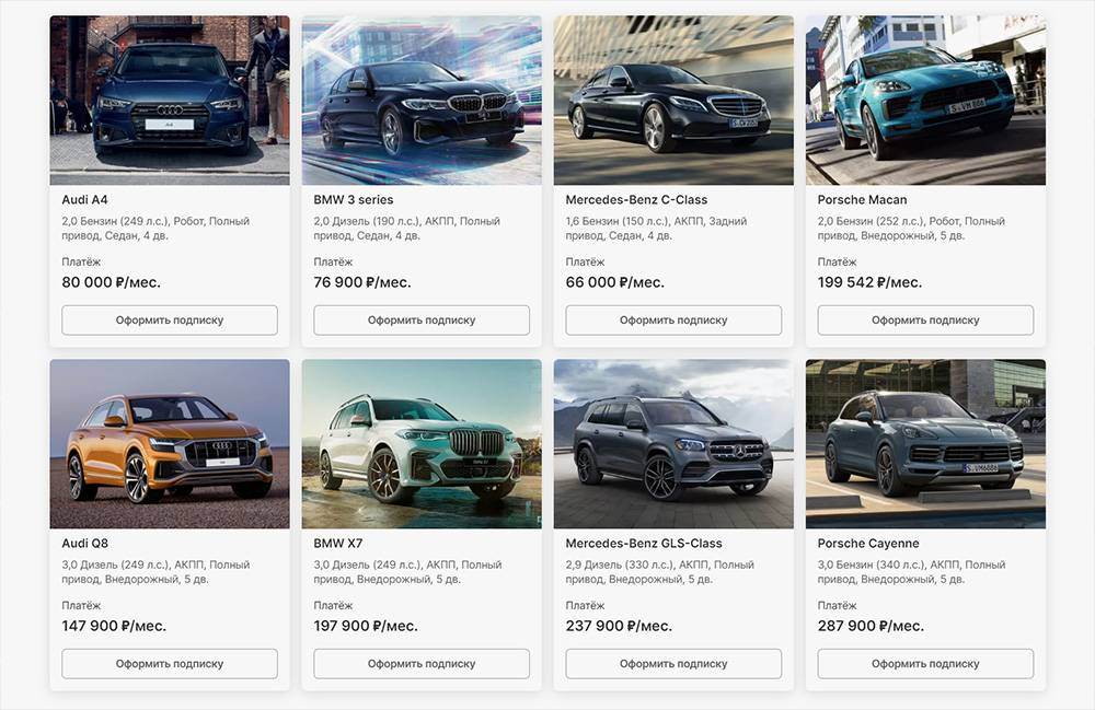 В «Европлане» можно оформить подписку только на восемь премиальных моделей. Автомобиль привезут в любой город, где есть офис компании